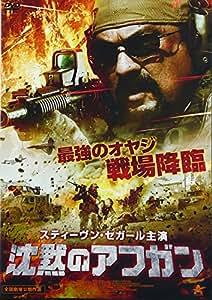 沈黙のアフガン [DVD]