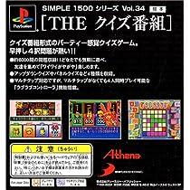 SIMPLE1500シリーズ Vol.34 THE クイズ番組