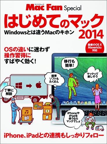 Mac Fan Special はじめてのマック 2014  ~Windowsとは違うMacのキホン~ (マイナビムック) (マイナビムック Mac Fan Special)