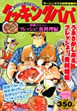 クッキングパパ 特製メニュー フレッシュ!魚料理編 (講談社プラチナコミックス)