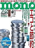 mono ( モノ ) マガジン 2009年 7/2号 [雑誌]