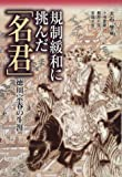 規制緩和に挑んだ「名君」―徳川宗春の生涯