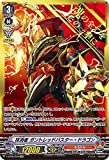 ヴァンガード V-BT05/SV05 抹消者 ガントレッドバスター・ドラゴン (SVR スペシャルヴァンガードレア) 天馬解放
