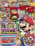 てれびげーむマガジン 2014 September (エンターブレインムック)