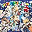 【早期購入特典あり】TVアニメ『けものフレンズ』キャラクターソングアルバム「Japari Cafe2」 (オリジナルイラストカード付)