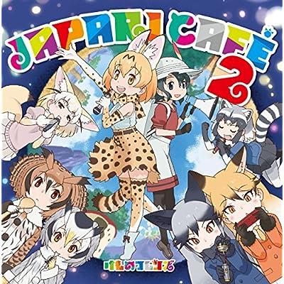 【早期購入特典あり】TVアニメ『けものフレンズ』キャラクターソングアルバム「Japari Cafe2」(オリジナルイラストカード付)