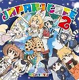「けものフレンズ」キャラソンアルバム「Japari Cafe2」PV