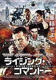 ライジング・コマンドー[DVD]