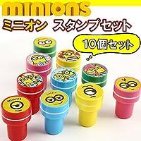 【10個セット】 ミニオン スタンプ スタンプセット 丸型 ミニスタンプ