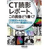 CT読影レポート、この画像どう書く?〜解剖・所見の基礎知識と、よくみる疾患のレポート記載例