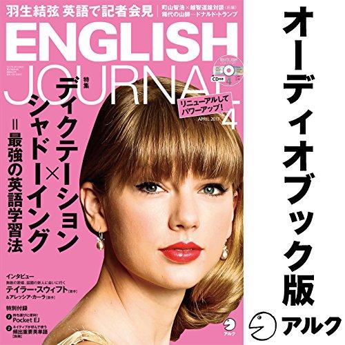 ENGLISH JOURNAL(イングリッシュジャーナル) 2017年4月号(アルク)の詳細を見る