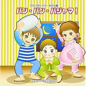 2010ビクター発表会(1) パン パン パジャマ!