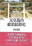 天皇墓の政治民俗史