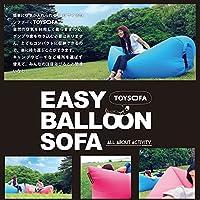 ALL ABOUT ACTIVITY 専用巾着付き ポータブル トイソファー Easy baloon sofa -toysofa- イージーバルーンソファー ベッド (sfz-1) キャンピングベッド