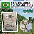 松屋珈琲 コーヒー生豆 ブラジル モンテアレグレ ナチュラル (1kg袋)