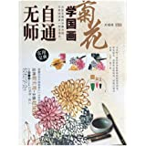 Hmayart Self-Taught Chinese Traditional Painting Book/Oriental Sumi Art Course (HH010 - Chrysanthemum)