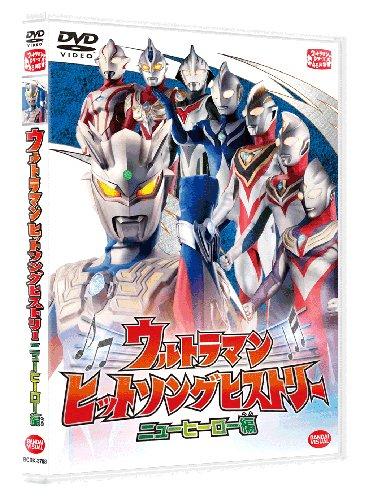 ウルトラマン ヒットソングヒストリー ニューヒーロー編 [DVD]