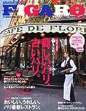 madame FIGARO japon (フィガロ ジャポン) 2012年 05月号 [雑誌] 画像