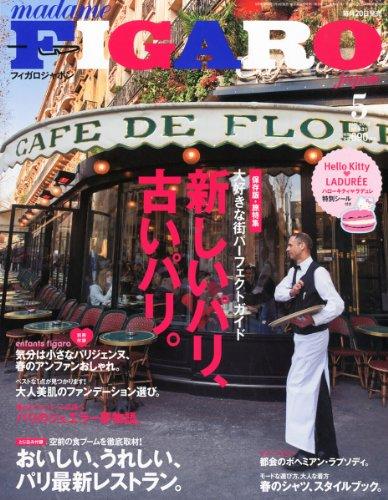 madame FIGARO japon (フィガロ ジャポン) 2012年 05月号 [雑誌]の詳細を見る