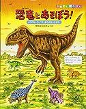 恐竜とあそぼう!: パズル・クイズ・まちがいさがし (恐竜だいぼうけん)