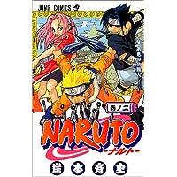NARUTO -ナルト- 2 (ジャンプコミックス)