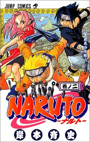 NARUTO (ナルト) 2