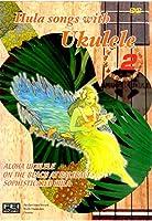日本語でフラソング with ウクレレ vol.2[DVD]FEI-DV116