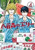 八百森のエリー(4) (モーニングコミックス)