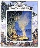のばらの村のものがたり(6)ウィルフレッドの山登り (講談社の翻訳絵本)