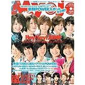 Myojo (ミョウジョウ) 2010年 06月号 [雑誌]