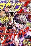 月刊 マガジン Z (ゼット) 2006年 05月号 [雑誌]