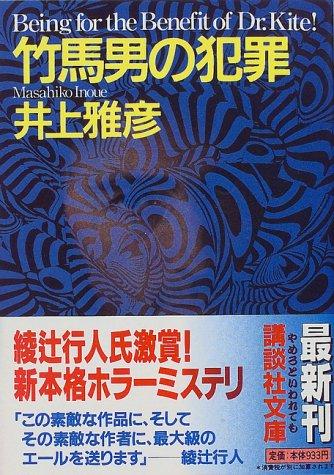 竹馬男の犯罪 (講談社文庫)の詳細を見る