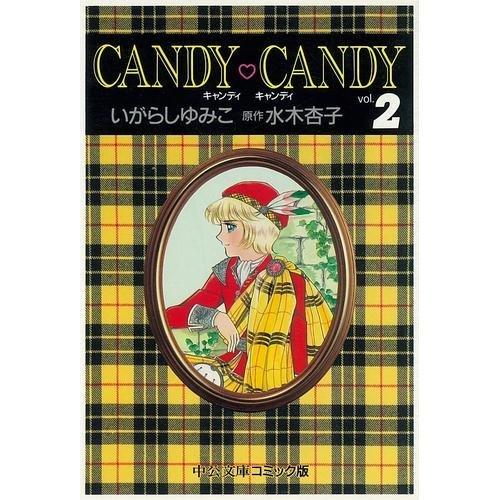 キャンディ・キャンディ (2)  中公文庫―コミック版の詳細を見る