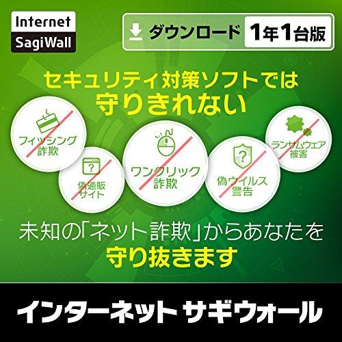 インターネット サギウォール for マルチデバイス(最新)| 1年1台版 | オンラインコード版