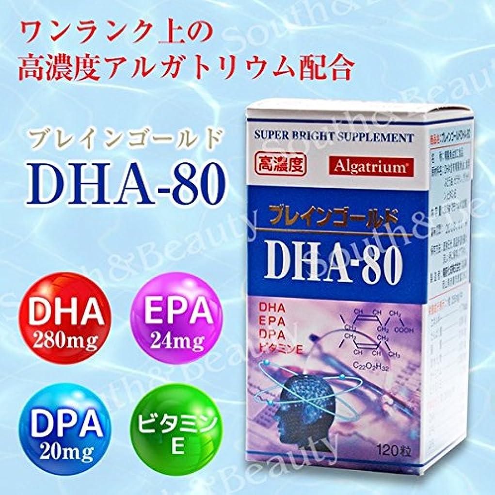 便益中傷正確なブレインゴールドDHA‐80