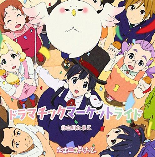 TVアニメーション「たまこまーけっと」オープニングテーマ ドラマチックマーケットライドの詳細を見る