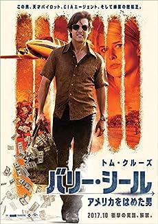『バリー・シール/アメリカをはめた男』映画前売券(一般券)(ムビチケEメール送付タイプ)