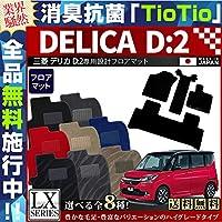 三菱 デリカ D:2 フロアマット LXマット MB15S MB36S 車1台分 フロアマット 純正 TYPE 平成23年3月~平成27年11月まで,ウェーブ ベージュ