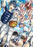 ナックルダウン : 3 (アクションコミックス)