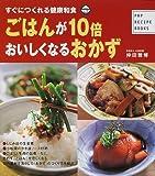 ごはんが10倍おいしくなるおかず―すぐにつくれる健康和食 (PHP RECIPE BOOKS)