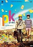 【Amazon.co.jp限定】PK ピーケイ(非売品プレス付き) [DVD]