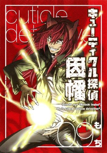 キューティクル探偵因幡(9)(Gファンタジーコミックス)の詳細を見る