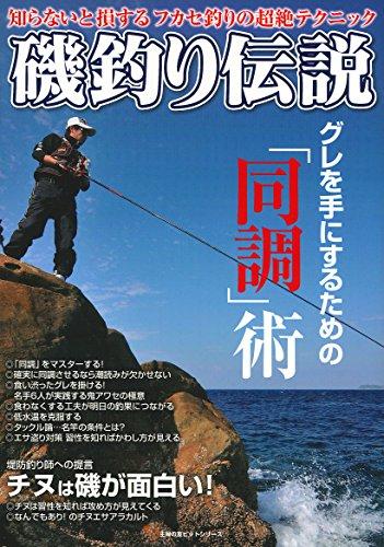 磯釣り伝説―知らないと損するフカセ釣りの超絶テクニック (主婦の友ヒットシリーズ)