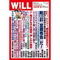 月刊WiLL (ウィル) 2018年 12月号