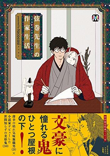 弦巻先生の作家生活 (マーブルコミックス)の詳細を見る