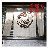 京の暖簾と看板