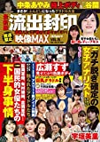 最新版 流出封印映像MAX  Vol.15 (DIA Collection)
