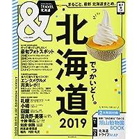 &TRAVEL 北海道 2019 (アサヒオリジナル)