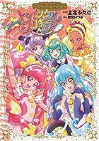 スター☆トゥインクルプリキュア プリキュアコレクション 第01巻