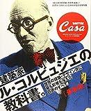 Casa BRUTUS特別編集 最新版 建築家ル・コルビュジエの教科書。 (マガジンハウスムック) 画像